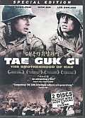 Tae Guk Gi:Brotherhood of War