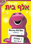 Barney:Aleph Bet (In Hebrew)