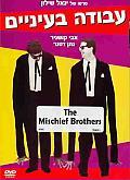 Mischief Brothers