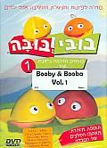 Booby & Booba Volume 1