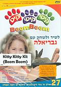Kitty Kitty Kit Boom Boom
