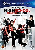 High School Musical China