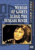 Chinese Film Classics Collection:myri