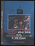 CCCP India Put k Zvezdam (USSR: India Way to the Stars) Soyuz T-11