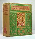 Shri Mahavir Jaina Vidyalaya Golden Jubilee Volume