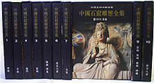 Statues Collection, 10 Volumes: Zhongguo Shi Ku Diao Su Quan Ji by