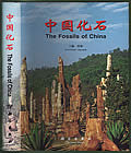 The Fossils of China