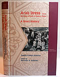 Arab Dress, A Short History: From the Dawn of Islam to Modern Times