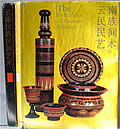 The Folk Arts of Yunnan Ethnics, 2 Volumes