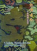 Seda na Historia da China Uma Cultura Dois Sentidos
