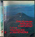 Deistvuiuschchie Vulkany Kamchatki / Active Volcanoes of Kamchatka, 2 Volumes