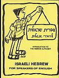 Israeli Hebrew for Speakers of English: Introduction to the Hebrew Alphabet