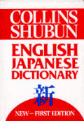 Collins Shubun English-Japanese dictionary
