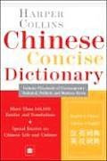 HarperCollins Chinese Concise Dictionary Cover