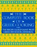 Complete Book Of Greek Cooking The Recipes Club of St Pauls Orthodox Cathedral