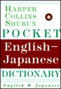 HarperCollins Shubun Pocket English-Japanese Dictionary