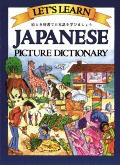 Let's Learn Japanese Picture Dictionary (Let's Learn) Cover