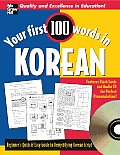 Your First 100 Words in Korean: Beginner's Quick & Easy Guide to Demystifying Korean Script with CD (Audio) and Flash Cards (Your First 100 Words In...)