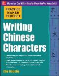 Practice Makes Perfect Writing Chinese Characters (Practice Makes Perfect)