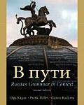 V Puti Russian Grammar In Context...