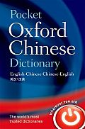 Pocket Oxford Chinese Dictionary 4th Edition