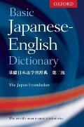 Basic Japanese English Dictionary New Edition