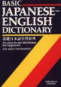 Basic Japanese English Dictionary