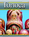 Golosa: Basic Course in Russian, Book 2 (5TH 14 Edition)