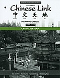 Chinese Link: Simp. Level 1, PT. 1-char. Book (2ND 11 Edition)