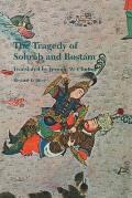 Tragedy of Sohrab and Rostam (Rev 96 Edition)