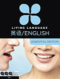 Living Language English for Chinese Speakers, Essential Edition: Beginner Course, Including Coursebook, Audio CDs, and Online Learning (Essential) Cover