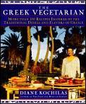 Greek Vegetarian