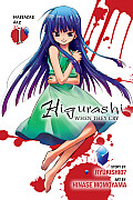 Higurashi When They Cry #01: Higurashi When They Cry, Volume 1: Massacre ARC