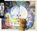 Fifth Garfield Treasury
