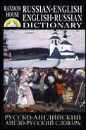 Random House Russian English English Russian Dictionary
