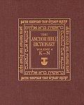 Anchor Bible Dictionary #4: Anchor Bible Dictionary (K-N)