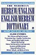 Meridian Hebrew English English Hebrew Dictionary
