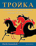 Troika A Communicative Approach To Russian Language Life & Culture 2nd Edition