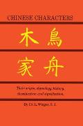 Chinese Characters: Their Origin, Etymology, History, Classification and Signfication. a Thorough Study from Chinese Documents Cover