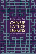 Dover Pictorial Archives #5-6: Chinese Lattice Designs
