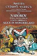 Anya v Strane Chudes Alice In Wonderland