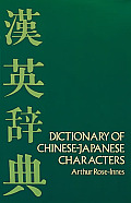 Beginner's Dictionary of Chinese-Japanese Characters (Dover Books on Language) Cover