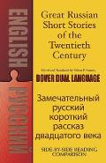 Great Russian Short Stories of the Twentieth Century (Dover Books on Language)