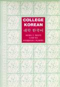 College Korean (92 Edition)