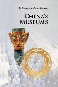 China's Museums (Introductions to Chinese Culture)
