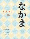 Nakama 1b Instructors Annotated Edition