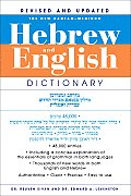 New Bantam-megiddo Hebrew and English Dictionary, Revised (09 Edition)