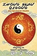 Zhong Yuan Qigong: First Stage of Ascent: Relaxation