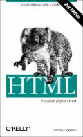 Html Pocket Reference 2ND Edition