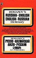 Romanov's Russian/English Dictionary